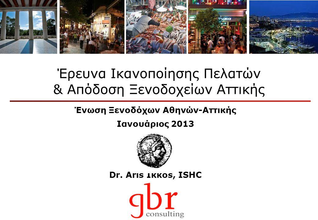 Dr. Aris Ikkos, ISHC Έρευνα Ικανοποίησης Πελατών & Απόδοση Ξενοδοχείων Αττικής Ένωση Ξενοδόχων Αθηνών-Αττικής Ιανουάριος 2013