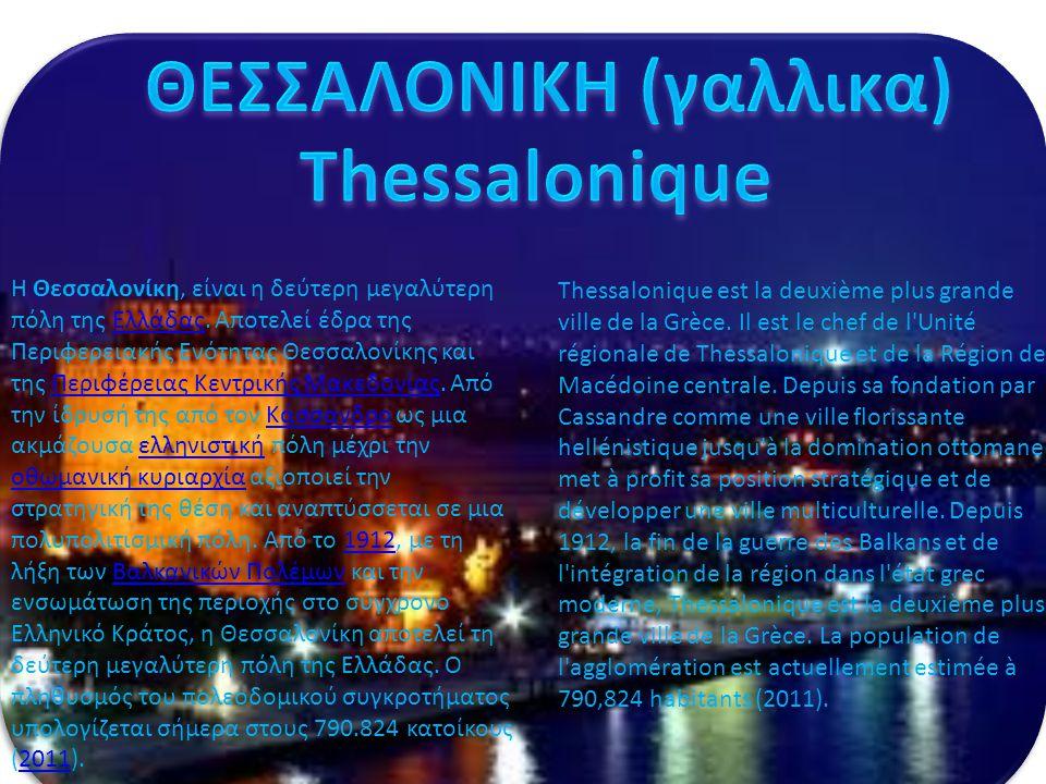 Η Θεσσαλονίκη, είναι η δεύτερη μεγαλύτερη πόλη της Ελλάδας. Αποτελεί έδρα της Περιφερειακής Ενότητας Θεσσαλονίκης και της Περιφέρειας Κεντρικής Μακεδο