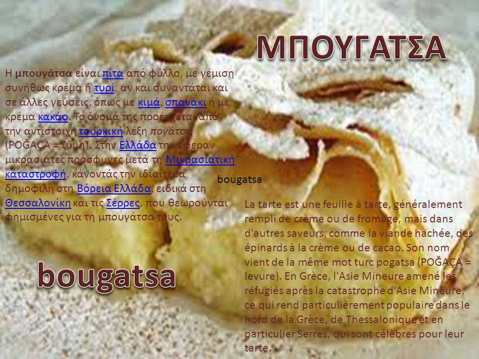 Η μπουγάτσα είναι πίτα από φύλλο, με γέμιση συνήθως κρέμα ή τυρί, αν και συναντάται και σε άλλες γεύσεις, όπως με κιμά, σπανάκι ή με κρέμα κακάο. Το ό