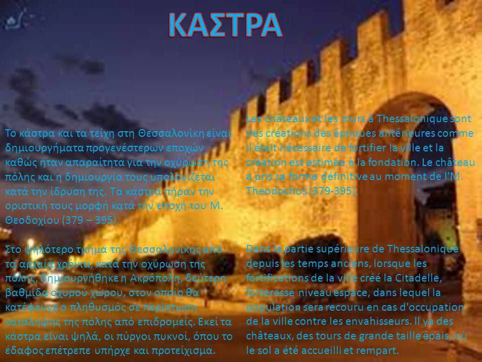 Το κάστρα και τα τείχη στη Θεσσαλονίκη είναι δημιουργήματα προγενέστερων εποχών καθώς ήταν απαραίτητα για την οχύρωση της πόλης και η δημιουργία τους