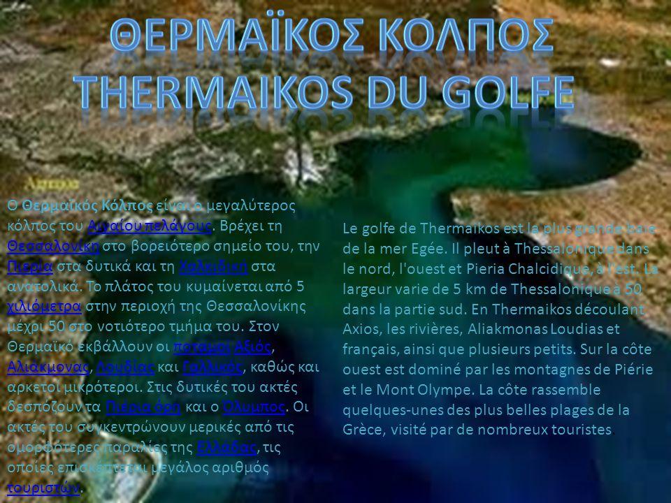 Ο Θερμαϊκός Κόλπος είναι ο μεγαλύτερος κόλπος του Αιγαίου πελάγους. Βρέχει τη Θεσσαλονίκη στο βορειότερο σημείο του, την Πιερία στα δυτικά και τη Χαλκ