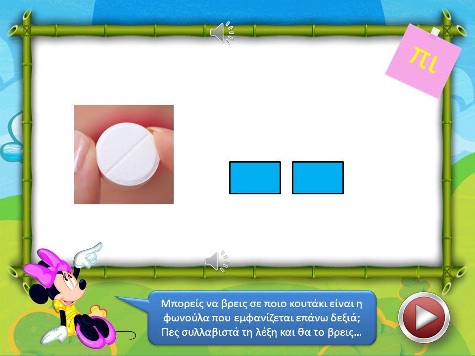 Μπορείς να βρεις σε ποιο κουτάκι είναι η φωνούλα που εμφανίζεται επάνω δεξιά; Πες συλλαβιστά τη λέξη και θα το βρεις… Μπορείς να βρεις σε ποιο κουτάκι