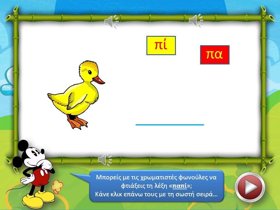 να Μπορείς να βρεις σε ποιο κουτάκι είναι η φωνούλα που εμφανίζεται επάνω δεξιά; Πες συλλαβιστά τη λέξη και θα το βρεις… Μπορείς να βρεις σε ποιο κουτάκι είναι η φωνούλα που εμφανίζεται επάνω δεξιά; Πες συλλαβιστά τη λέξη και θα το βρεις… πι σί