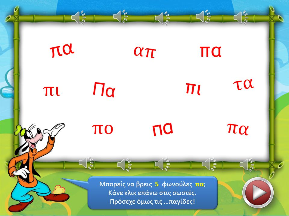 Μπορείς να βρεις ποια φωνούλα λείπει από κάθε λέξη; Κάνε κλικ στη σωστή… γόνι πι πα απ ιπ