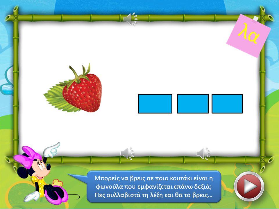 σκά λα Μπορείς να βρεις σε ποιο κουτάκι είναι η φωνούλα που εμφανίζεται επάνω δεξιά; Πες συλλαβιστά τη λέξη και θα το βρεις… Μπορείς να βρεις σε ποιο κουτάκι είναι η φωνούλα που εμφανίζεται επάνω δεξιά; Πες συλλαβιστά τη λέξη και θα το βρεις…
