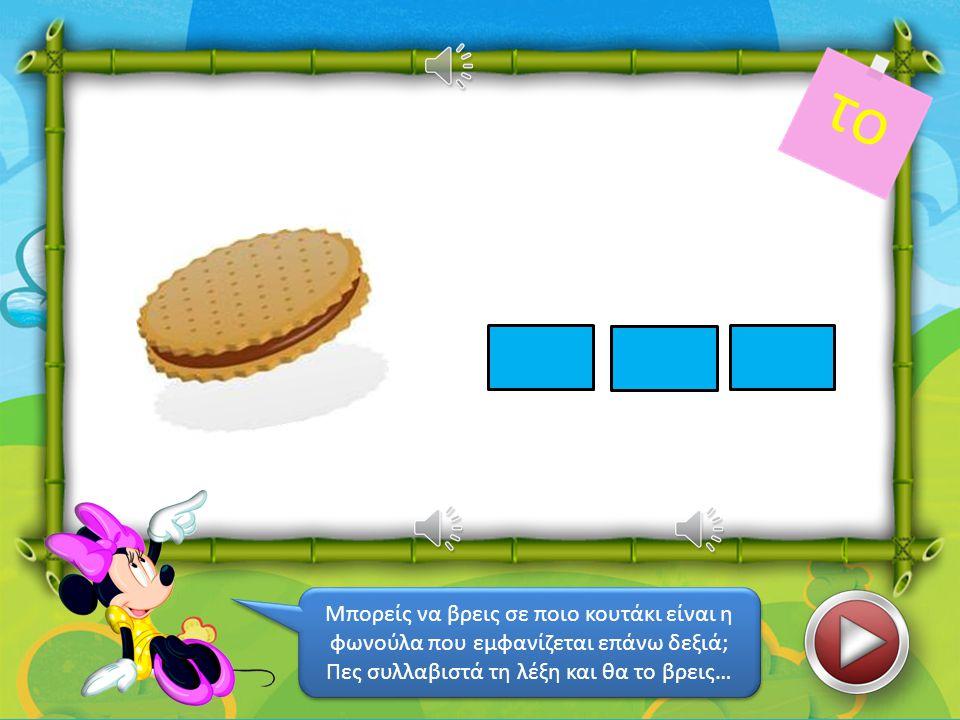 ρό το κα Μπορείς να βρεις σε ποιο κουτάκι είναι η φωνούλα που εμφανίζεται επάνω δεξιά; Πες συλλαβιστά τη λέξη και θα το βρεις… Μπορείς να βρεις σε ποι