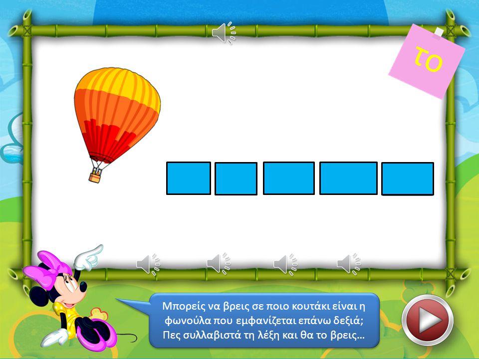σκό το μπι Μπορείς να βρεις σε ποιο κουτάκι είναι η φωνούλα που εμφανίζεται επάνω δεξιά; Πες συλλαβιστά τη λέξη και θα το βρεις… Μπορείς να βρεις σε π