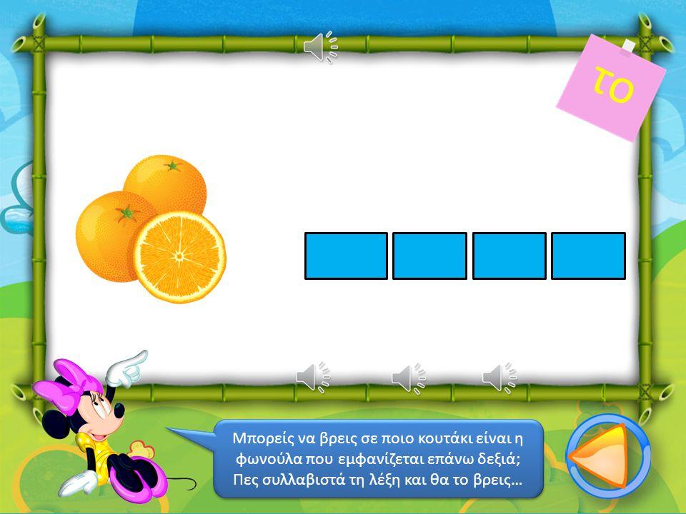 ρό το στα Μπορείς να βρεις σε ποιο κουτάκι είναι η φωνούλα που εμφανίζεται επάνω δεξιά; Πες συλλαβιστά τη λέξη και θα το βρεις… Μπορείς να βρεις σε πο