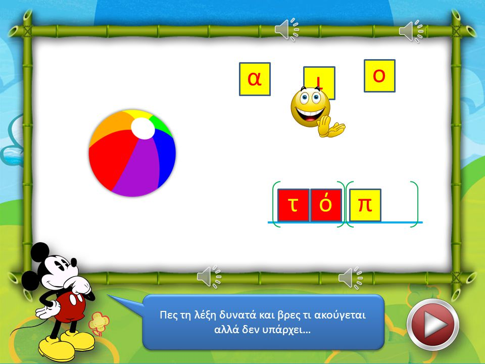 Μπορείς με τις χρωματιστές φωνούλες να φτιάξεις τη λέξη «τόπι»; Κάνε κλικ επάνω τους με τη σωστή σειρά… Μπορείς με τις χρωματιστές φωνούλες να φτιάξει