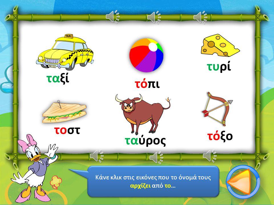 Μπορείς να φτιάξεις τη λέξη «τόπι» κάνοντας κλικ με τη σειρά στα γραμματάκια; π τ ό ι