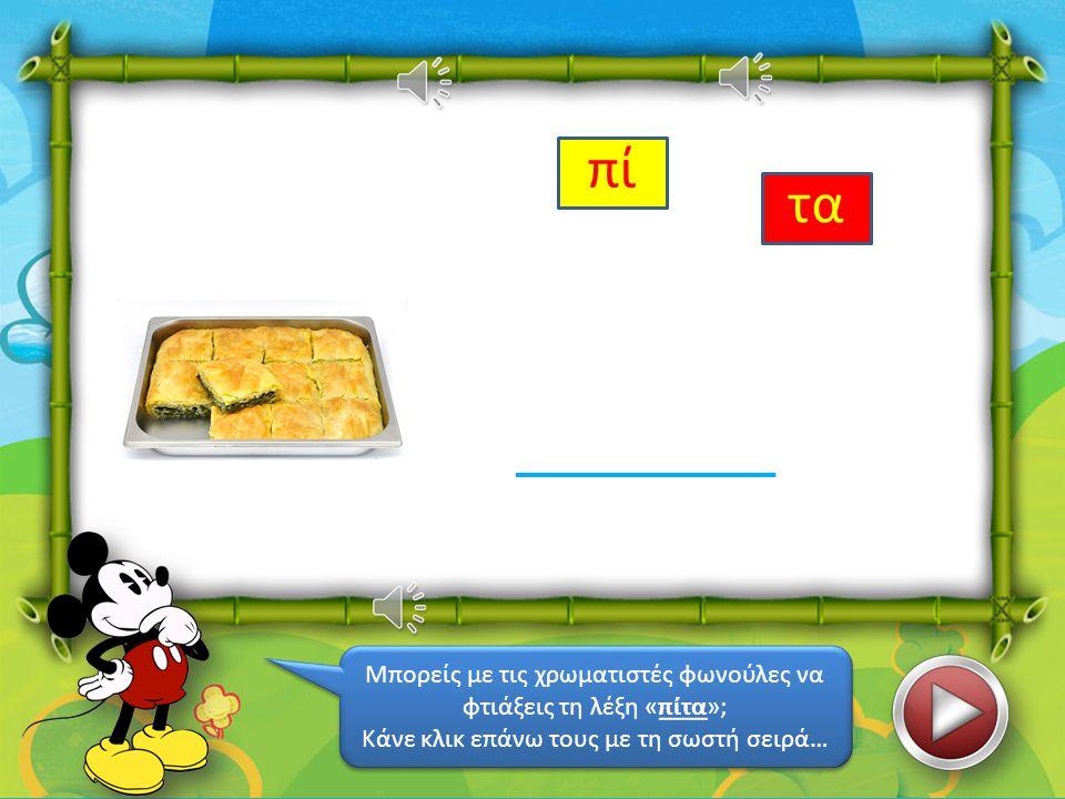 νι Μπορείς να βρεις σε ποιο κουτάκι είναι η φωνούλα που εμφανίζεται επάνω δεξιά; Πες συλλαβιστά τη λέξη και θα το βρεις… Μπορείς να βρεις σε ποιο κουτάκι είναι η φωνούλα που εμφανίζεται επάνω δεξιά; Πες συλλαβιστά τη λέξη και θα το βρεις… τά τα μαρια