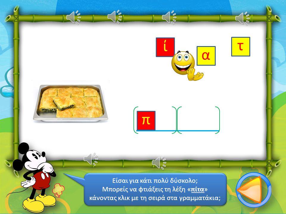 Μπορείς με τις χρωματιστές φωνούλες να φτιάξεις τη λέξη «πίτα»; Κάνε κλικ επάνω τους με τη σωστή σειρά… Μπορείς με τις χρωματιστές φωνούλες να φτιάξεις τη λέξη «πίτα»; Κάνε κλικ επάνω τους με τη σωστή σειρά… πί τα