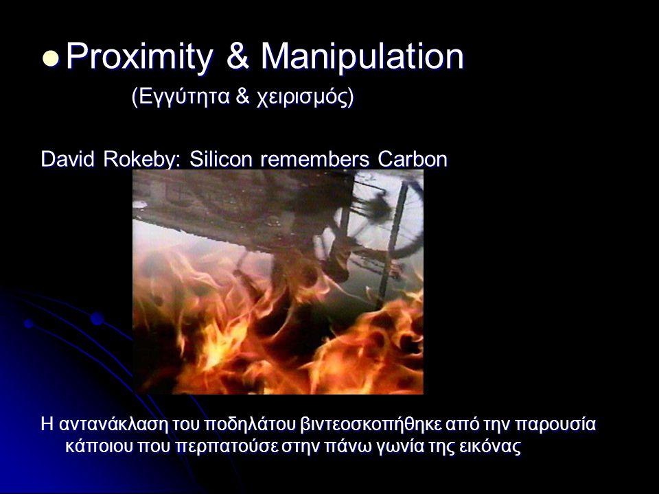 Proximity & Manipulation Proximity & Manipulation (Εγγύτητα & χειρισμός) (Εγγύτητα & χειρισμός) David Rokeby: Silicon remembers Carbon Η αντανάκλαση τ