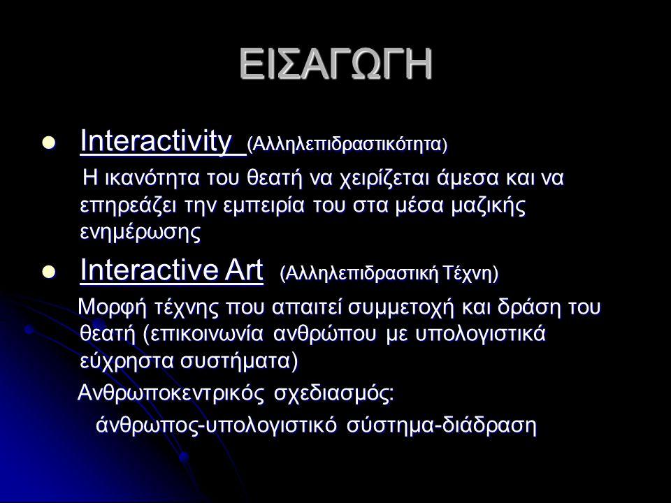 ΕΙΣΑΓΩΓΗ Interactivity (Αλληλεπιδραστικότητα ) Interactivity (Αλληλεπιδραστικότητα ) Η ικανότητα του θεατή να χειρίζεται άμεσα και να επηρεάζει την εμ