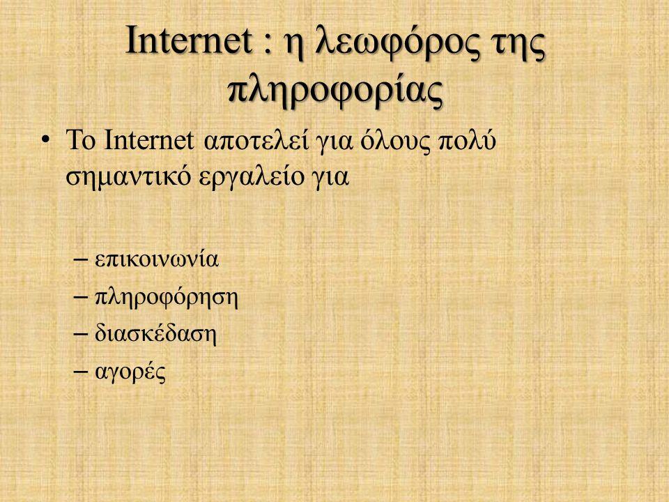 Internet : η λεωφόρος της πληροφορίας Το Internet αποτελεί για όλους πολύ σημαντικό εργαλείο για – επικοινωνία – πληροφόρηση – διασκέδαση – αγορές