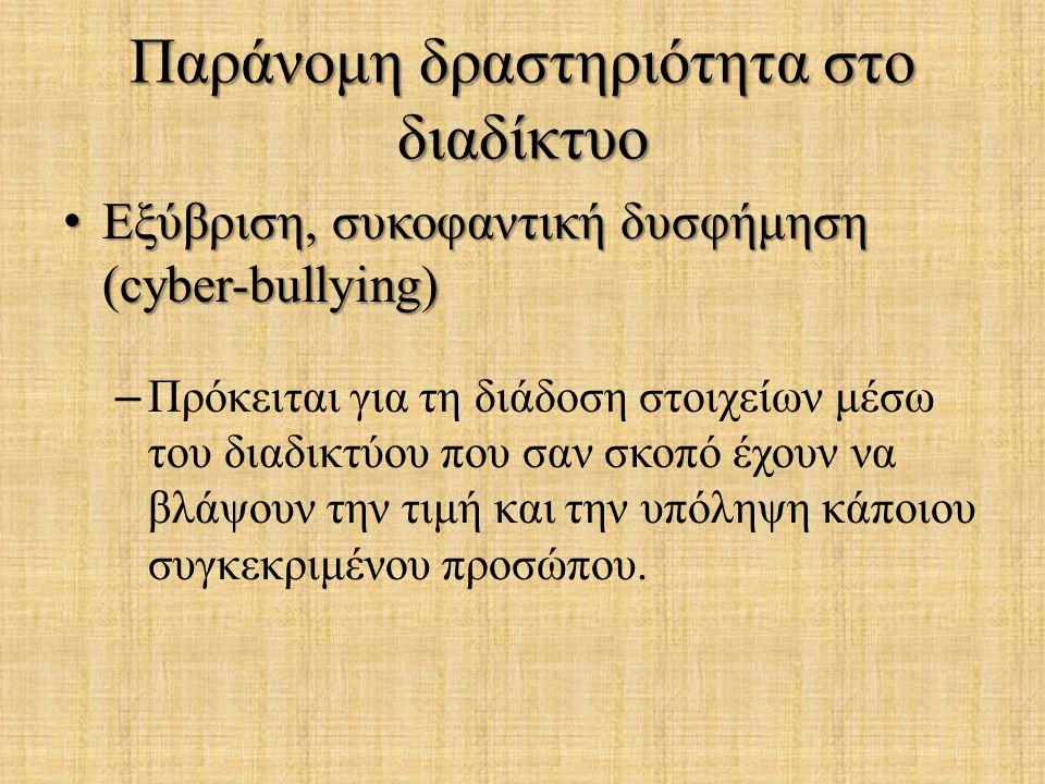 Παράνομη δραστηριότητα στο διαδίκτυο Εξύβριση, συκοφαντική δυσφήμηση (cyber-bullying) Εξύβριση, συκοφαντική δυσφήμηση (cyber-bullying) – Πρόκειται για