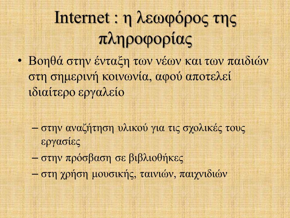 Internet : η λεωφόρος της πληροφορίας Βοηθά στην ένταξη των νέων και των παιδιών στη σημερινή κοινωνία, αφού αποτελεί ιδιαίτερο εργαλείο – στην αναζήτ