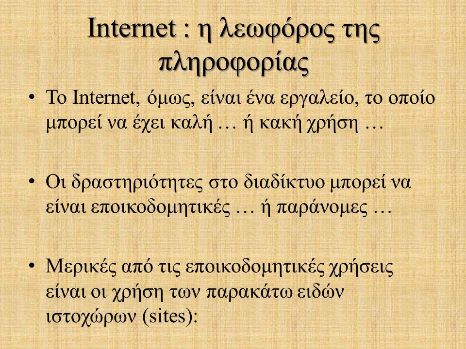 Internet : η λεωφόρος της πληροφορίας Το Internet, όμως, είναι ένα εργαλείο, το οποίο μπορεί να έχει καλή … ή κακή χρήση … Οι δραστηριότητες στο διαδί