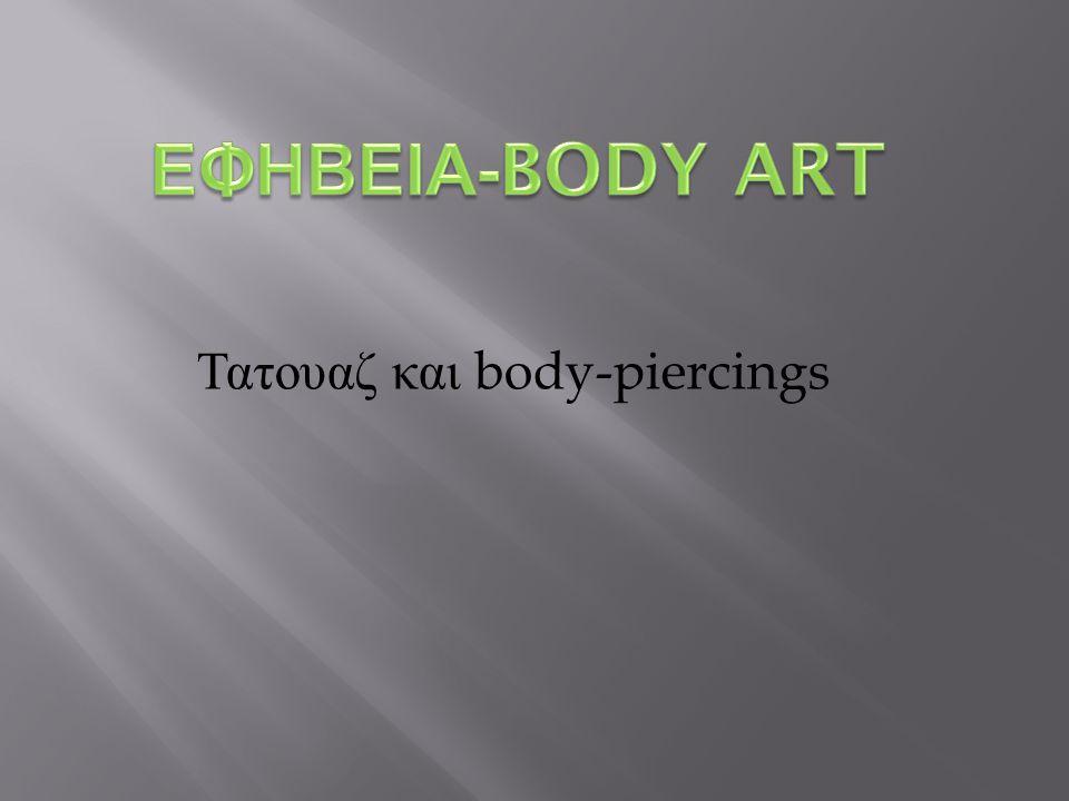 Τατουαζ και body-piercings