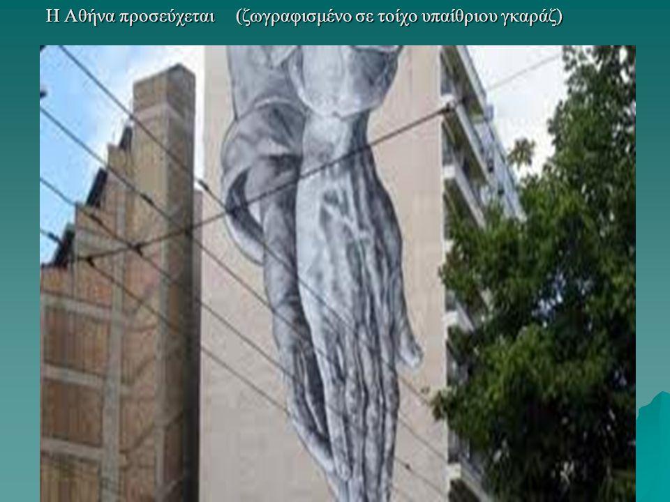 Η Αθήνα προσεύχεται (ζωγραφισμένο σε τοίχο υπαίθριου γκαράζ)