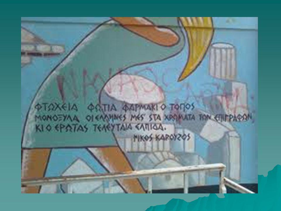 TΑ ΓΚΡΑΦΙΤΙ ΤΩΝ ΘΡΑΝΙΩΝ Τα συνήθη θέματα των γκράφιτι στα θρανία των σχολικών αιθουσών έχουν να κάνουν με κάποια ποδοσφαιρική ομάδα ή αιθουσών έχουν να κάνουν με κάποια ποδοσφαιρική ομάδα ή με κάποιο δημοφιλή τραγουδιστή ή ακόμα έχουνσαν κύριο θέμα με κάποιο δημοφιλή τραγουδιστή ή ακόμα έχουνσαν κύριο θέμα την αγάπη την φιλία τον έρωτα κ.λ.π την αγάπη την φιλία τον έρωτα κ.λ.π Επίσης πολλά είναι και τα γκράφιτι εκείνα που καταφέρονται κατά του κατεστημένου,ή εκφράζουν πολιτικές ή καλλιτεχνικές κατά του κατεστημένου,ή εκφράζουν πολιτικές ή καλλιτεχνικές προτιμήσεις και τέλος εκείνα που είναι κατά βάση εικαστικά δηλαδή ζωγραφιές πουλιών ζώων λουλουδιών κ.λ.π.