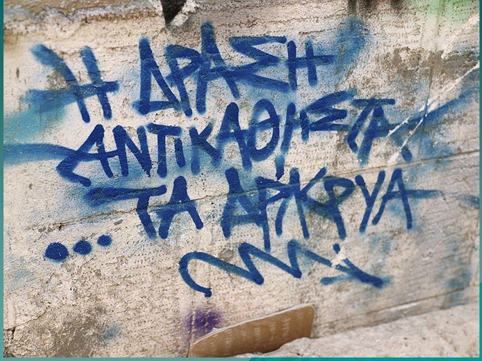 Θα μπορούσε και προκειμένου να αντιμετωπισθεί το πρόβλημα από τη μια να παραχωρηθούν κατάλληλοι χώροι με άδεια του δήμου ή άλλων ιδιωτικών και δημόσιων φορέων για τα γκράφιτι και από την άλλη να υπάρξει συγκεκριμένο νομικό γκράφιτι και από την άλλη να υπάρξει συγκεκριμένο νομικό καθεστώς ώστε να αντιμετωπίζονται οι παραβάτες με ανάλογες ποινές.