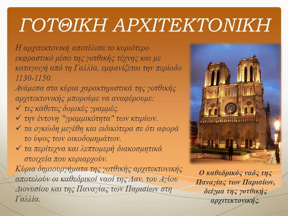 ΓΟΤΘΙΚΗ ΑΡΧΙΤΕΚΤΟΝΙΚΗ ΓΦΔ Ο καθεδρικός ναός της Παναγίας των Παρισίων, δείγμα της γοτθικής αρχιτεκτονικής. Η αρχιτεκτονική αποτέλεσε το κυριότερο εκφρ