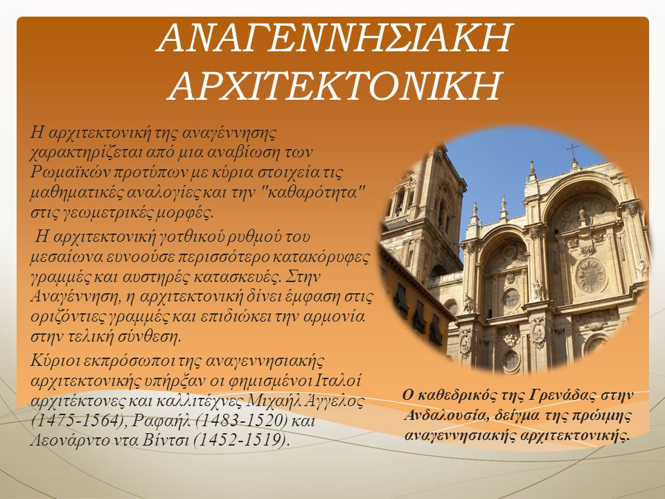 ΜΠΑΡΟΚ ΑΡΧΙΤΕΚΤΟΝΙΚΗ Η μπαρόκ αρχιτεκτονική εμφανίζεται στις αρχές του 17ου αιώνα στην Ιταλία και γρήγορα εξαπλώνεται και στην υπόλοιπη Ευρώπη.