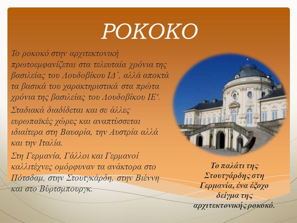ΡΟΚΟΚΟ Το ροκοκό στην αρχιτεκτονική πρωτοεμφανίζεται στα τελευταία χρόνια της βασιλείας του Λουδοβίκου ΙΔ΄, αλλά αποκτά τα βασικά του χαρακτηριστικά στα πρώτα χρόνια της βασιλείας του Λουδοβίκου ΙΕ .