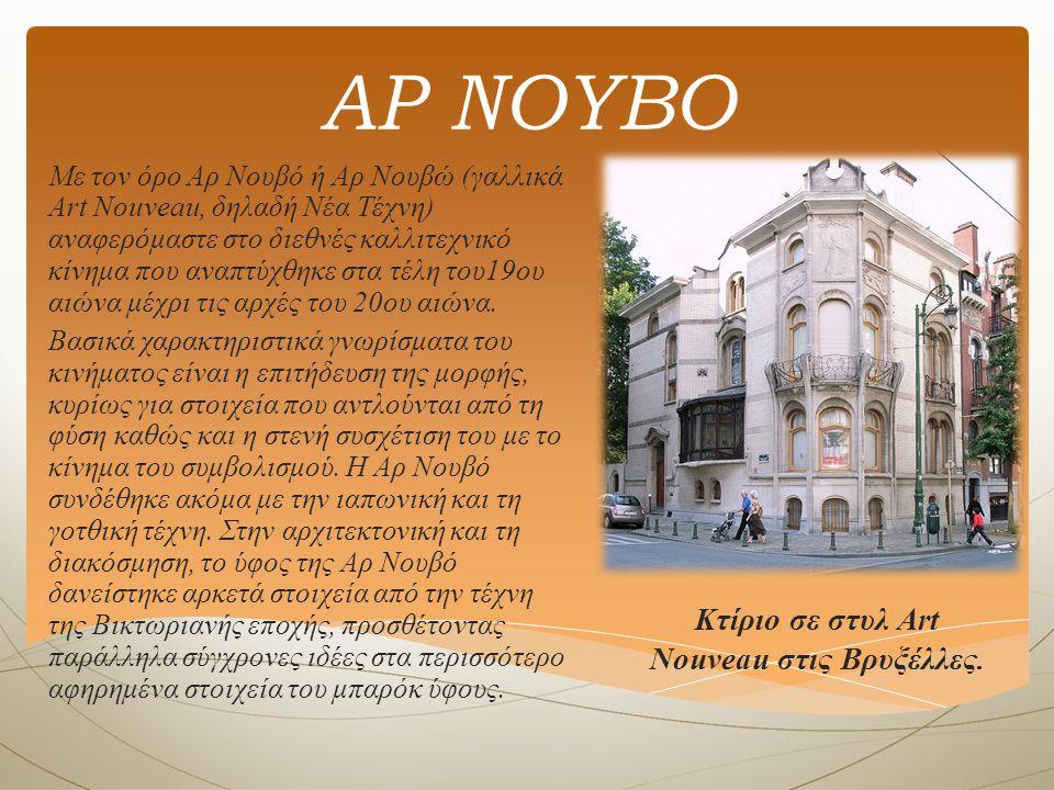 ΑΡ ΝΟΥΒΟ Με τον όρο Αρ Νουβό ή Αρ Νουβώ (γαλλικά Art Nouveau, δηλαδή Νέα Τέχνη) αναφερόμαστε στο διεθνές καλλιτεχνικό κίνημα που αναπτύχθηκε στα τέλη του19ου αιώνα μέχρι τις αρχές του 20ου αιώνα.