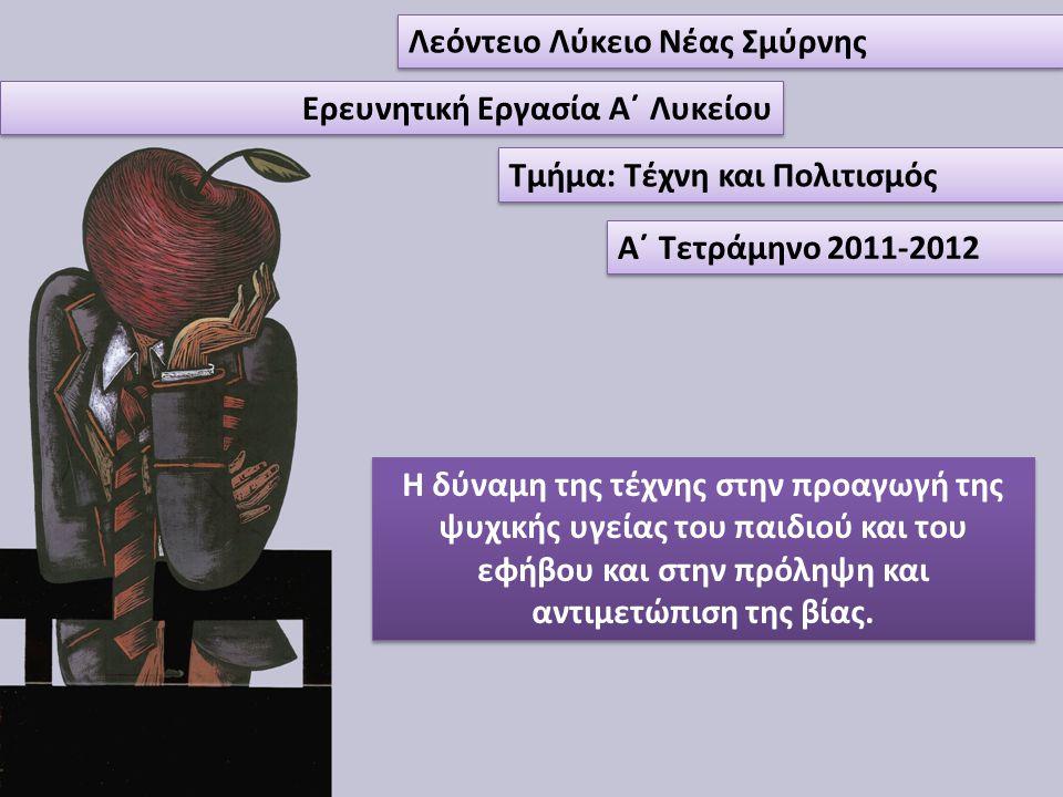 Ερευνητική Εργασία Α΄ Λυκείου Τμήμα: Τέχνη και Πολιτισμός Λεόντειο Λύκειο Νέας Σμύρνης Α΄ Τετράμηνο 2011-2012 Η δύναμη της τέχνης στην προαγωγή της ψυ