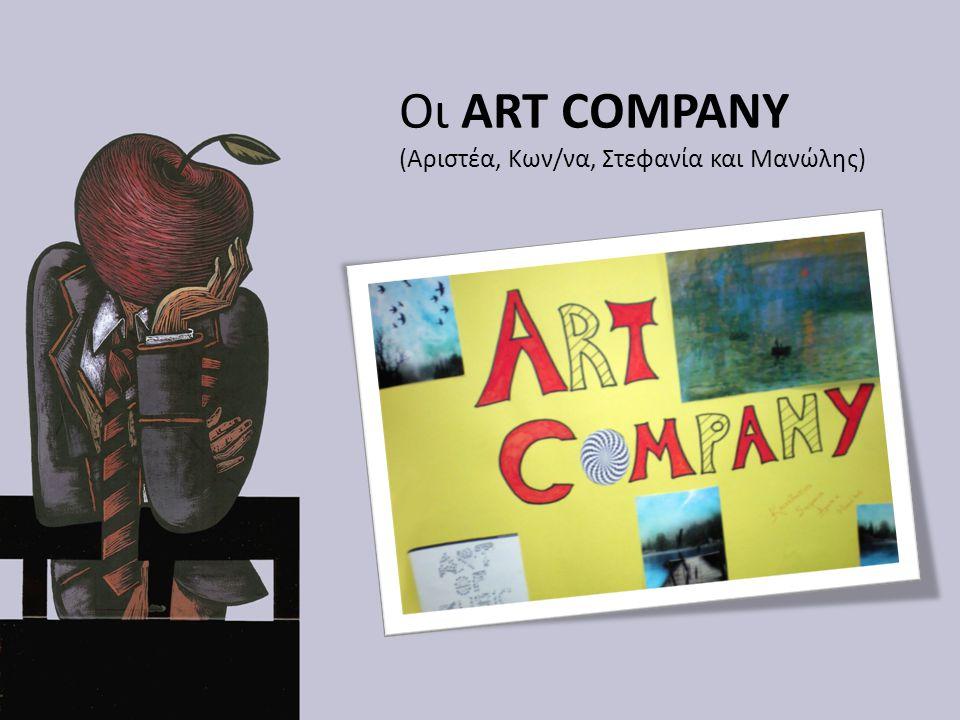 Οι ART COMPANY (Αριστέα, Κων/να, Στεφανία και Μανώλης)