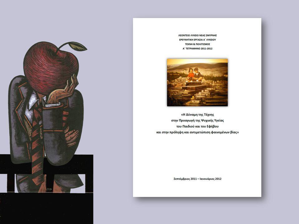  Το θέμα της Ερευνητικής μας εργασίας εντάσσεται στο πλαίσιο των Πεδίων «Τέχνη και Πολιτισμός», «Ανθρωπιστικές Επιστήμες» και «Τεχνολογία».