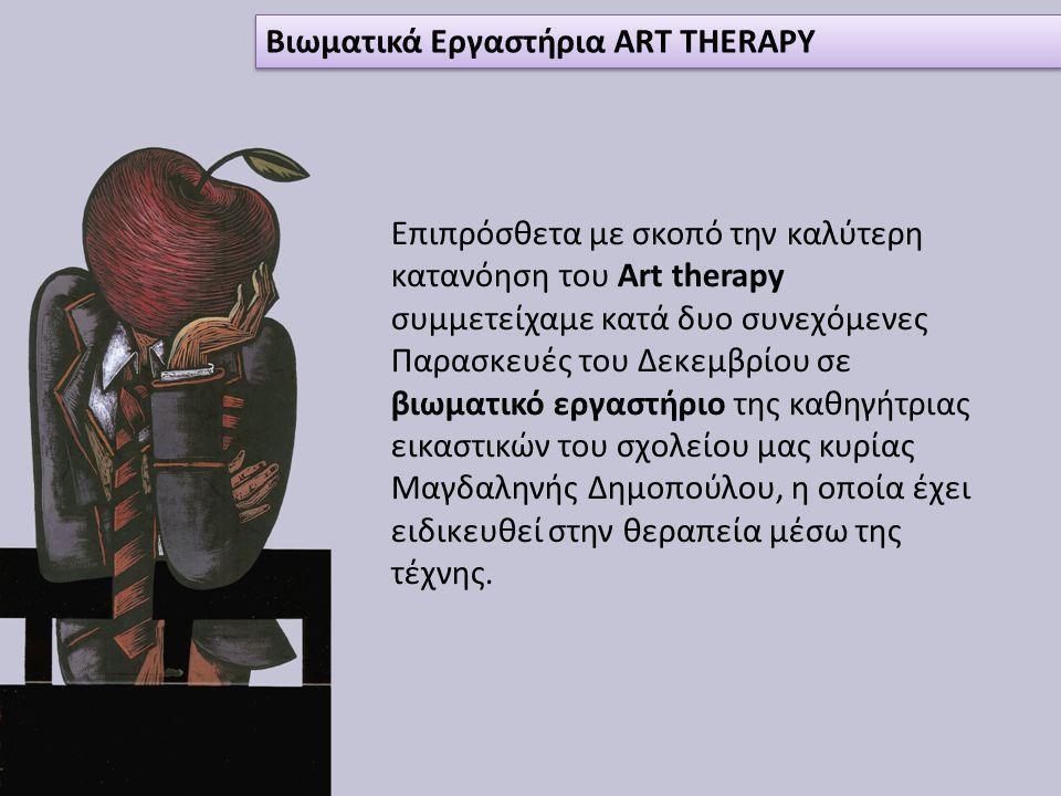 Επιπρόσθετα με σκοπό την καλύτερη κατανόηση του Art therapy συμμετείχαμε κατά δυο συνεχόμενες Παρασκευές του Δεκεμβρίου σε βιωματικό εργαστήριο της καθηγήτριας εικαστικών του σχολείου μας κυρίας Μαγδαληνής Δημοπούλου, η οποία έχει ειδικευθεί στην θεραπεία μέσω της τέχνης.