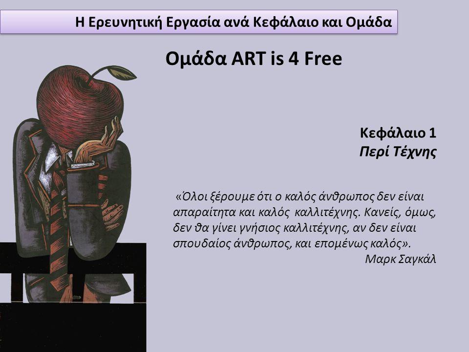 Η Ερευνητική Εργασία ανά Κεφάλαιο και Ομάδα Κεφάλαιο 1 Περί Τέχνης «Όλοι ξέρουμε ότι ο καλός άνθρωπος δεν είναι απαραίτητα και καλός καλλιτέχνης.