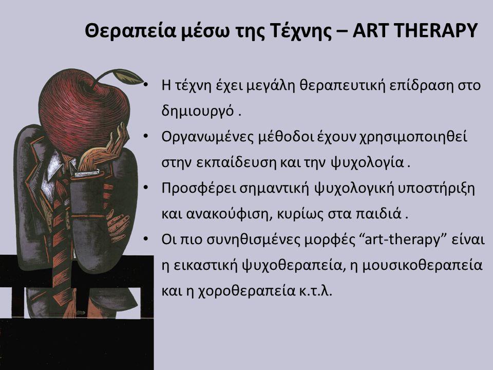 Θεραπεία μέσω της Τέχνης – ART THERAPY Η τέχνη έχει μεγάλη θεραπευτική επίδραση στο δημιουργό. Οργανωμένες μέθοδοι έχουν χρησιμοποιηθεί στην εκπαίδευσ