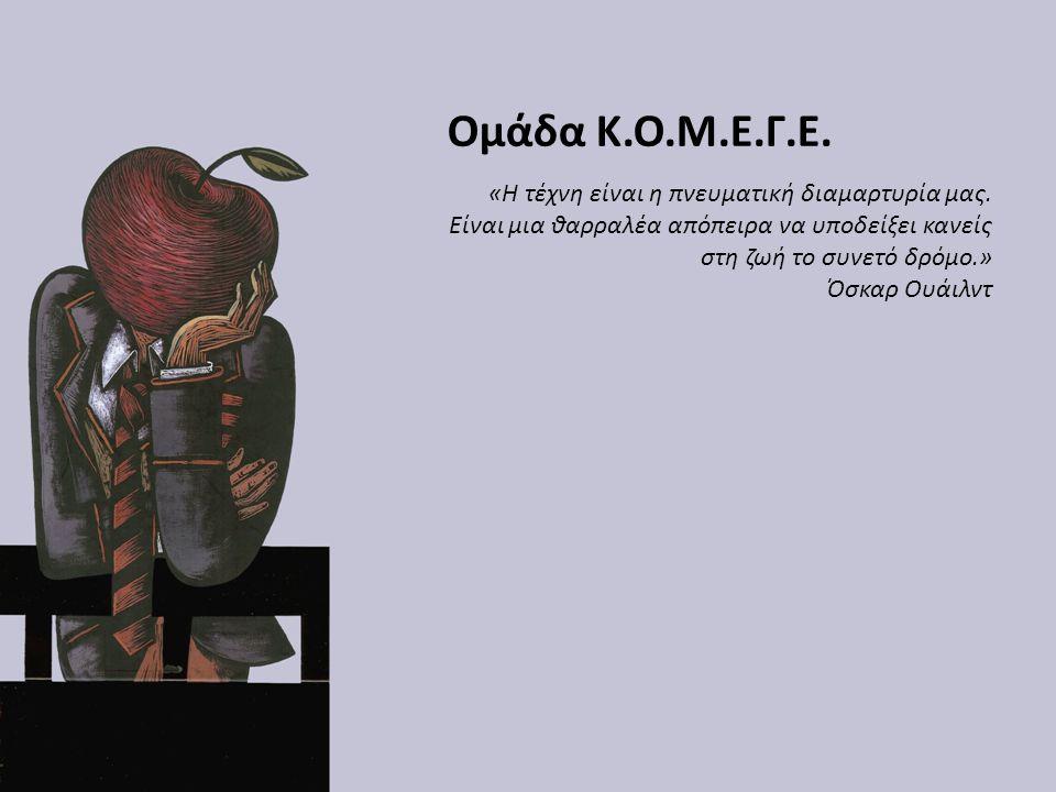Ομάδα Κ.Ο.Μ.Ε.Γ.Ε.«Η τέχνη είναι η πνευματική διαμαρτυρία μας.