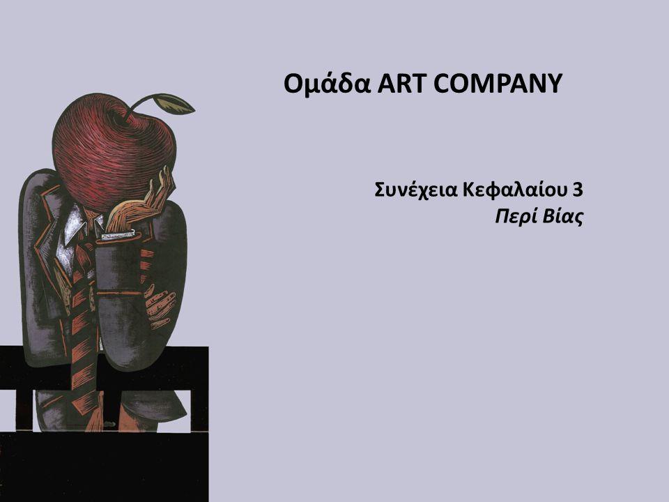 Ομάδα ART COMPANY Συνέχεια Κεφαλαίου 3 Περί Βίας