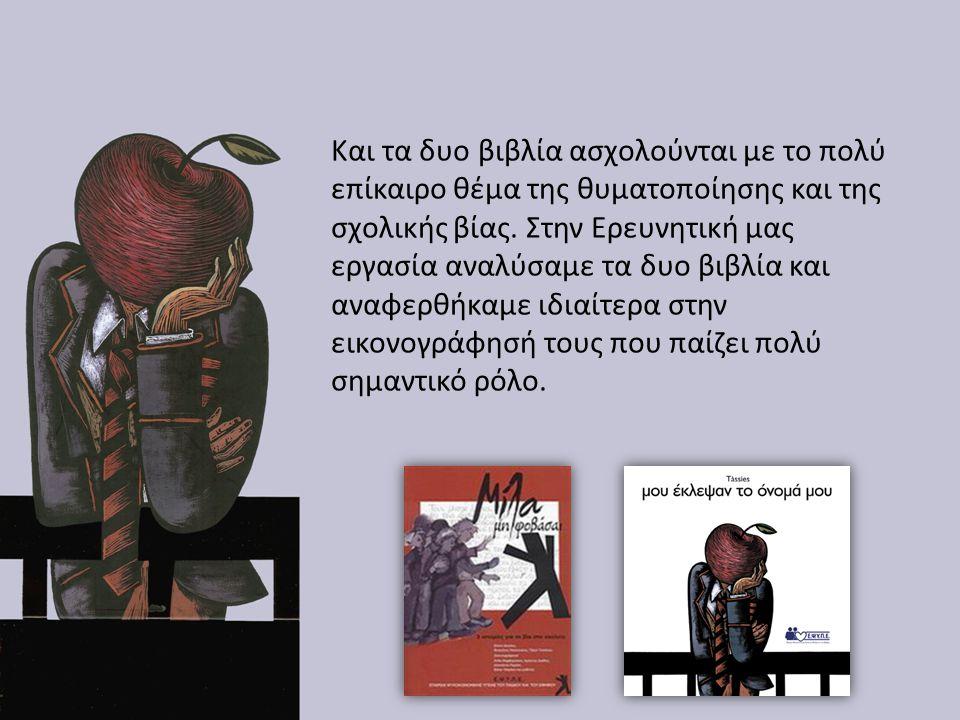 Και τα δυο βιβλία ασχολούνται με το πολύ επίκαιρο θέμα της θυματοποίησης και της σχολικής βίας. Στην Ερευνητική μας εργασία αναλύσαμε τα δυο βιβλία κα