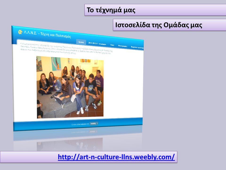 Το τέχνημά μας Ιστοσελίδα της Ομάδας μας http://art-n-culture-llns.weebly.com/