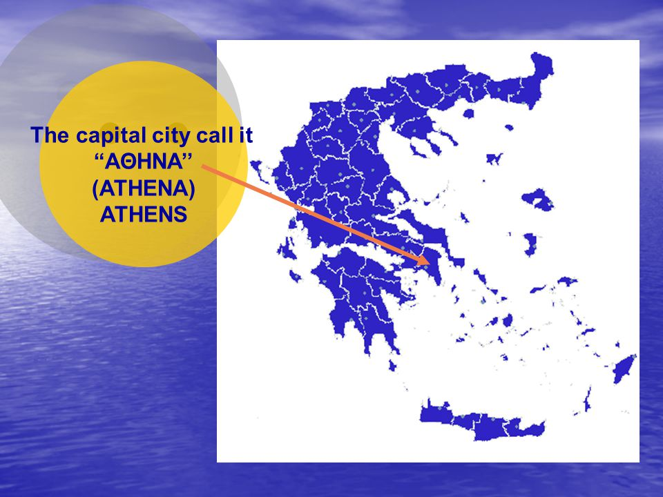 The capital city call it ΑΘΗΝΑ'' (ATHENA) ATHENS