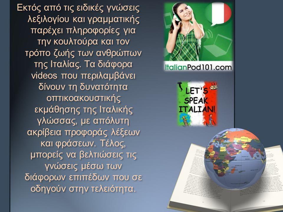 Γιατί είναι ο πιο γρήγορος, εύκολος και διασκεδαστικός τρόπος εκμάθησης Ιταλικών.