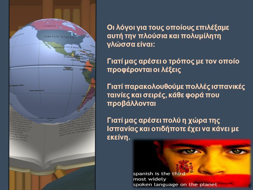 Στο πλαίσιο του Project της τάξης μας, το οποίο έχει ως θέμα τη γλωσσομάθεια, εμείς επιλέξαμε την Ισπανική γλώσσα. Στο πλαίσιο του Project της τάξης μ