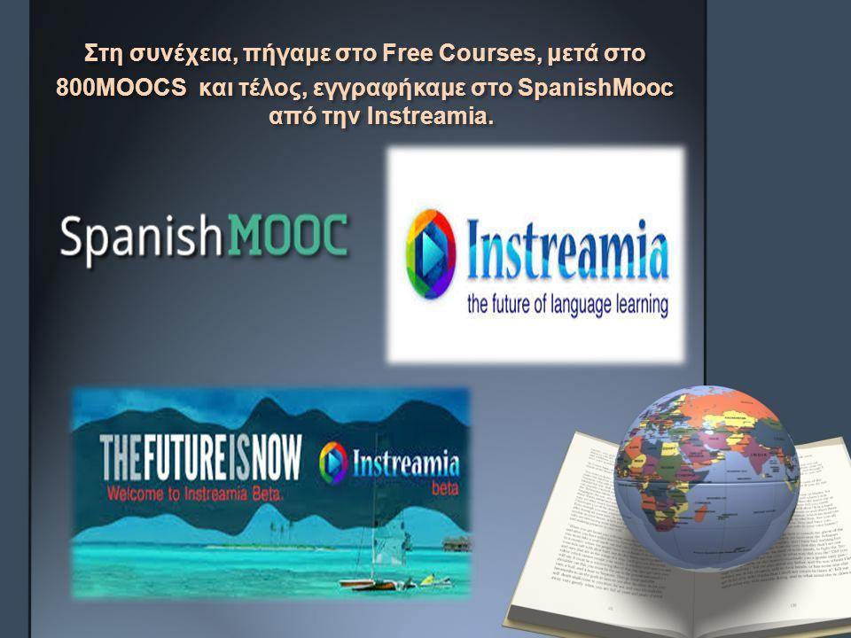 Αρχικά, επισκεφτήκαμε την ιστοσελίδα Open Culture http://www.openculture.com/free_certificate_courses http://www.openculture.com/free_certificate_cour