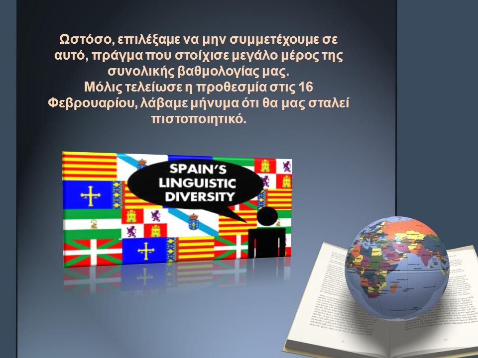 Οι ολοκληρωμένες εργασίες μας υποβάλλονταν σε καθηγητές της ισπανικής γλώσσας και βαθμολογούνταν ανάλογα με την επίδοσή μας. Eπίσης, προκειμένου να μά