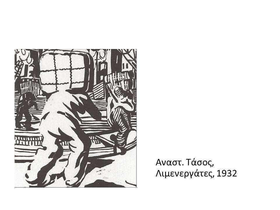 Αναστ. Τάσος, Λιμενεργάτες, 1932