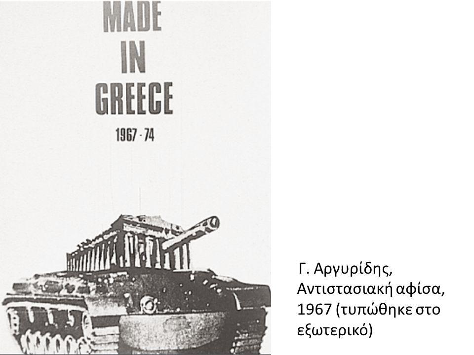 Γ. Αργυρίδης, Αντιστασιακή αφίσα, 1967 (τυπώθηκε στο εξωτερικό)
