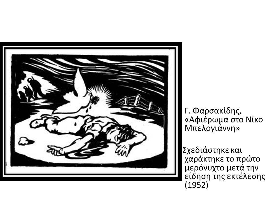 Γ. Φαρσακίδης, «Αφιέρωμα στο Νίκο Μπελογιάννη» Σχεδιάστηκε και χαράκτηκε το πρώτο μερόνυχτο μετά την είδηση της εκτέλεσης (1952)