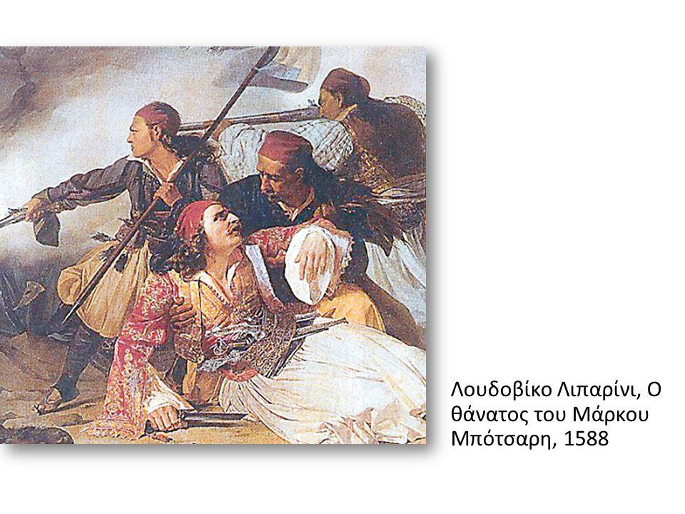 Λουδοβίκο Λιπαρίνι, Ο θάνατος του Μάρκου Μπότσαρη, 1588