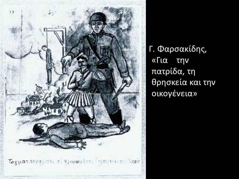Γ. Φαρσακίδης, «Για την πατρίδα, τη θρησκεία και την οικογένεια»